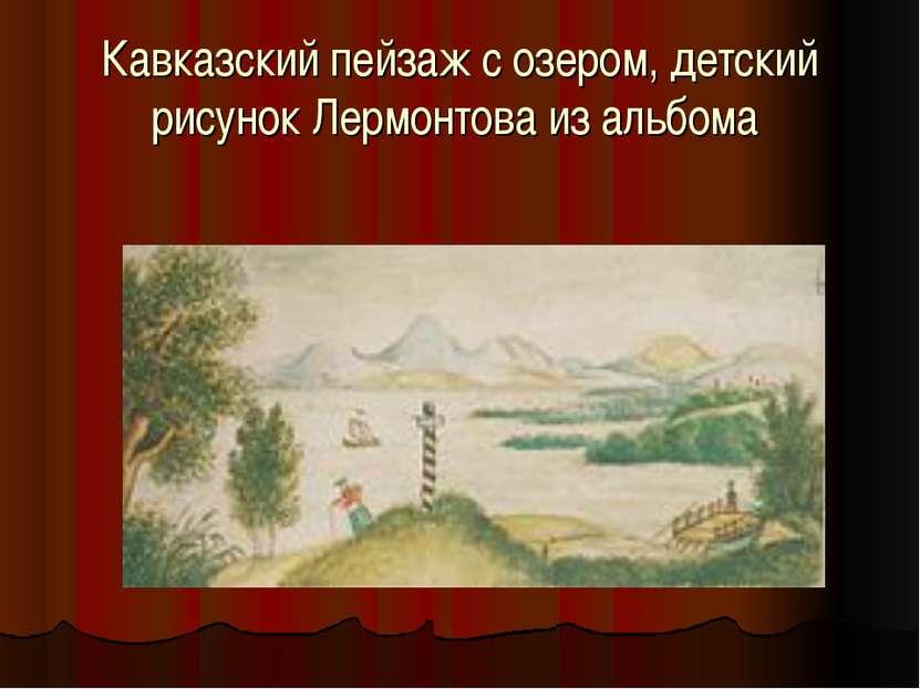 Кавказский пейзаж с озером, детский рисунок Лермонтова из альбома