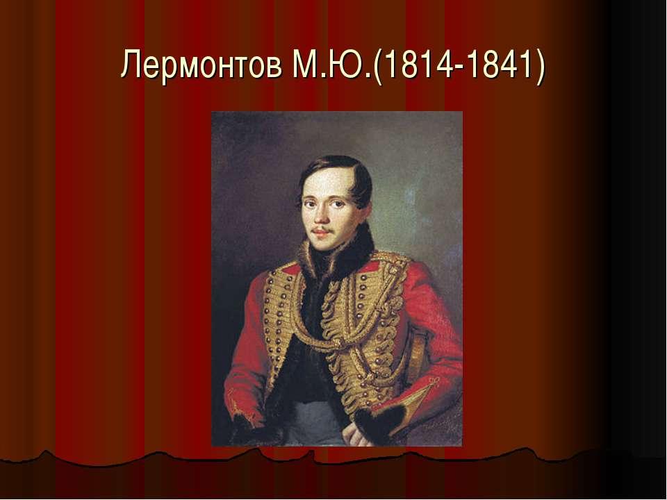 Лермонтов М.Ю.(1814-1841)