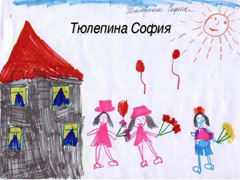 Тюлепина София