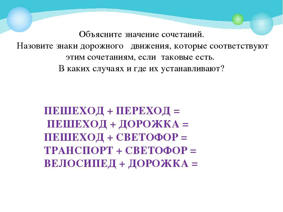 ПЕШЕХОД + ПЕРЕХОД = ПЕШЕХОД + ДОРОЖКА = ПЕШЕХОД + СВЕТОФОР = ТРАНСПОРТ + СВЕТ...