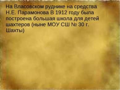 На Власовском руднике на средства Н.Е. Парамонова В 1912 году была построена ...