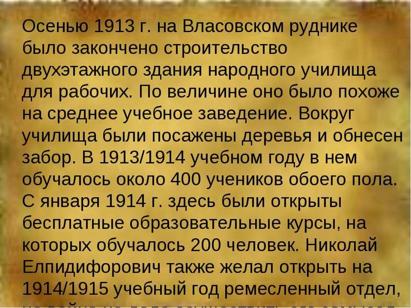 Осенью 1913 г. на Власовском руднике было закончено строительство двухэтажног...