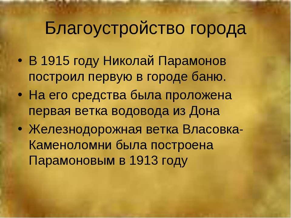 Благоустройство города В 1915 году Николай Парамонов построил первую в городе...