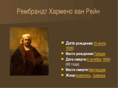Рембрандт Харменс ван Рейн Дата рождения:15июля 1606) Место рождения:Лейден ...