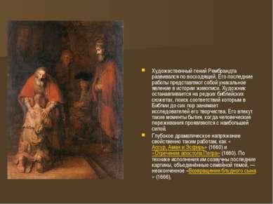 Художественный гений Рембрандта развивался по восходящей. Его последние работ...