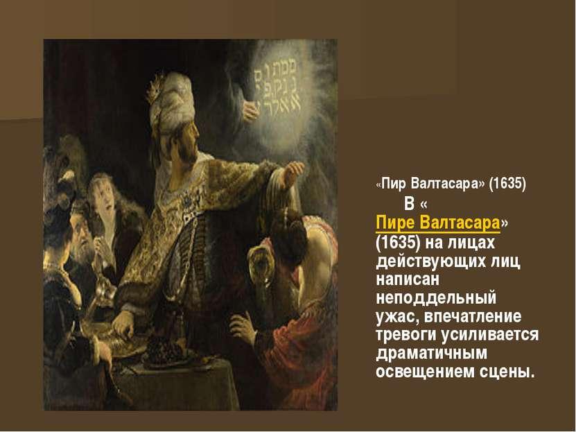 «Пир Валтасара» (1635) В «Пире Валтасара» (1635) на лицах действующих лиц нап...