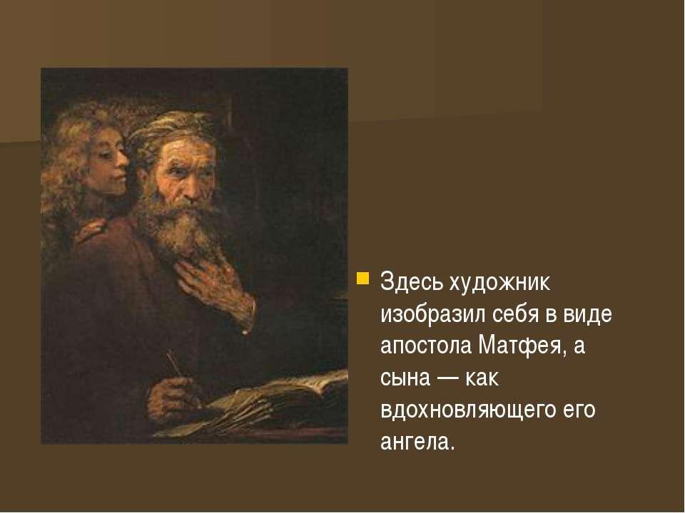Здесь художник изобразил себя в виде апостола Матфея, а сына— как вдохновляю...