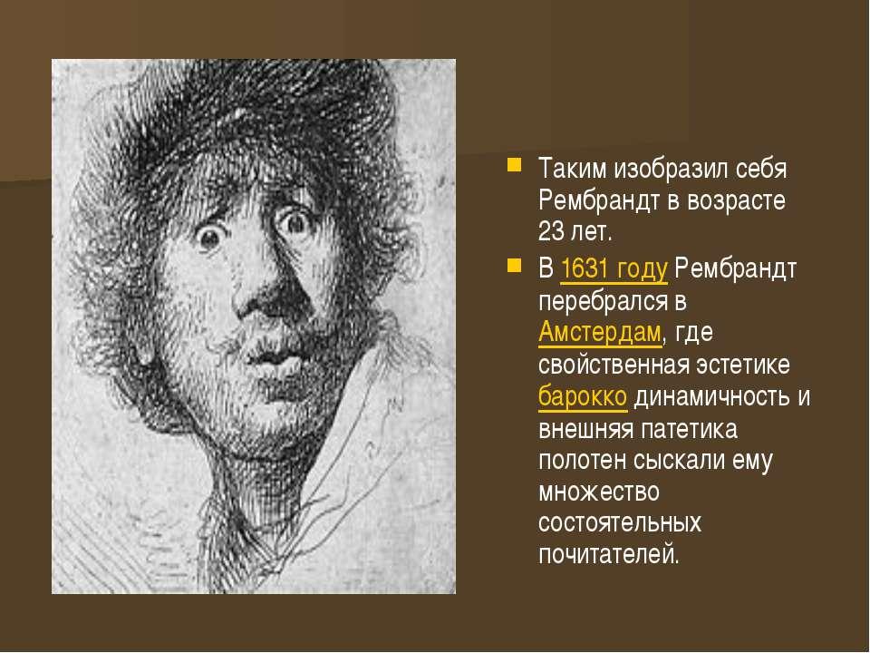 Таким изобразил себя Рембрандт в возрасте 23 лет. В 1631 году Рембрандт переб...