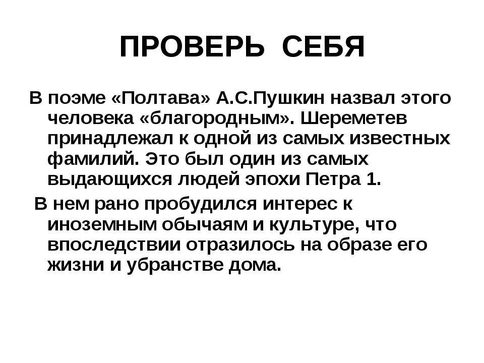 ПРОВЕРЬ СЕБЯ В поэме «Полтава» А.С.Пушкин назвал этого человека «благородным»...