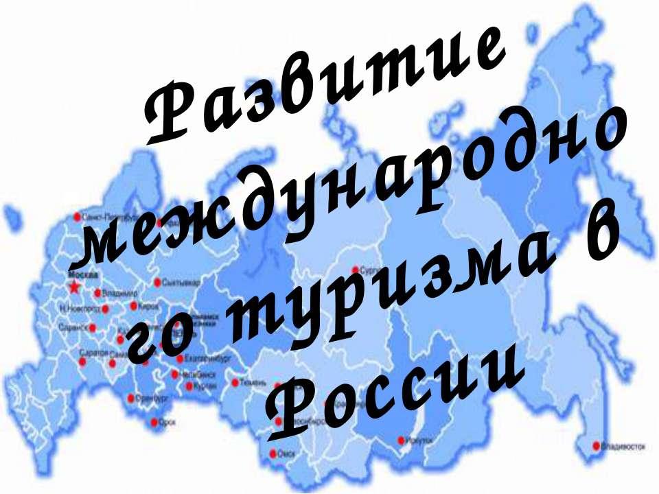 Развитие международного туризма в России