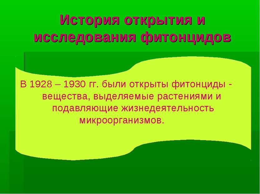 История открытия и исследования фитонцидов В 1928 – 1930 гг. были открыты фит...