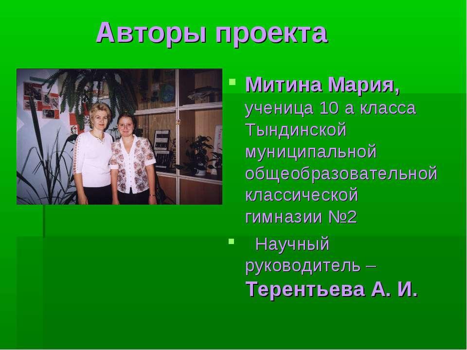 Авторы проекта Митина Мария, ученица 10 а класса Тындинской муниципальной общ...