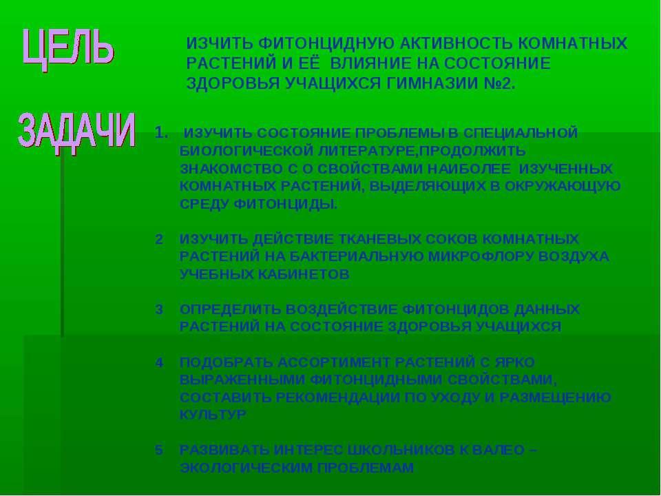 ИЗЧИТЬ ФИТОНЦИДНУЮ АКТИВНОСТЬ КОМНАТНЫХ РАСТЕНИЙ И ЕЁ ВЛИЯНИЕ НА СОСТОЯНИЕ ЗД...