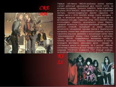 Первым собственно НВБХМ-альбомом многие критики считают дебютный одноименный ...