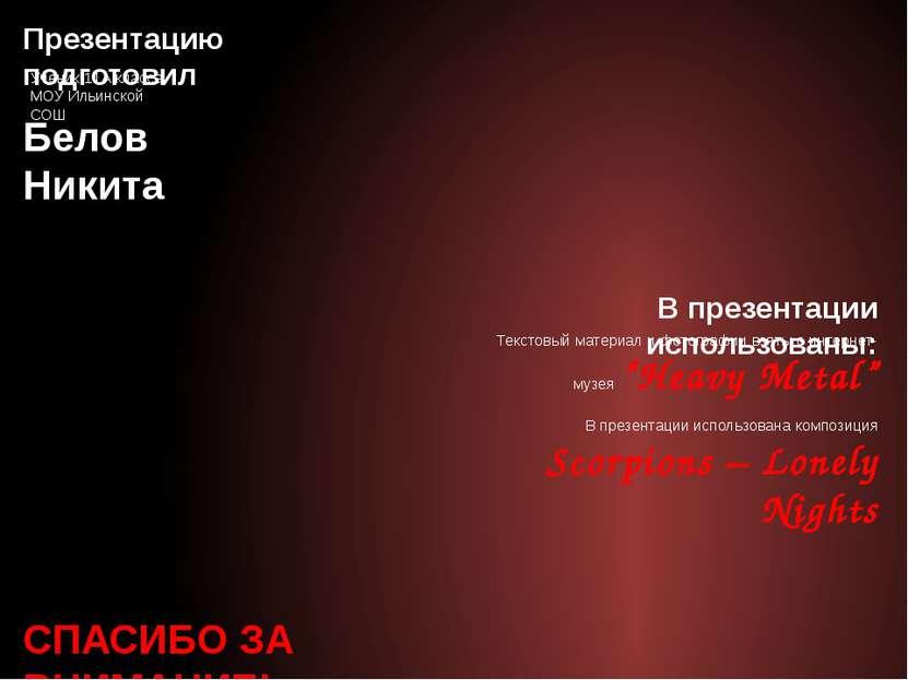 Презентацию подготовил Ученик 11А класса МОУ Ильинской СОШ Белов Никита В пре...