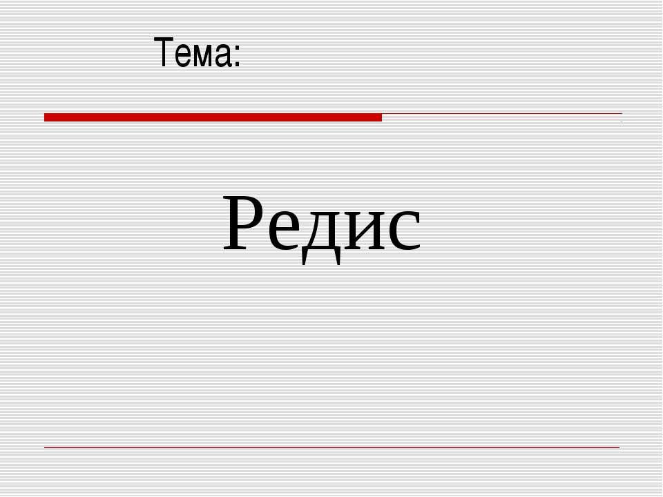 Редис Тема: