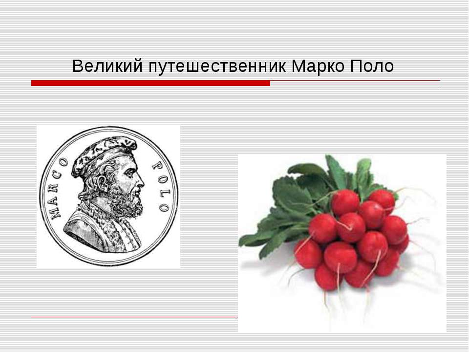 Великий путешественник Марко Поло