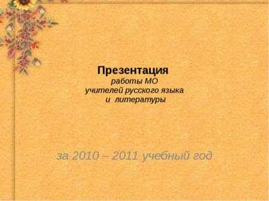 Презентация работы МО учителей русского языка и литературы за 2010 – 2011 уче...