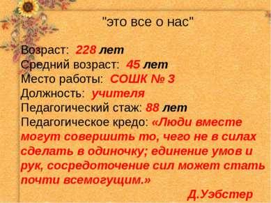 """""""это все о нас"""" Возраст: 228 лет Средний возраст: 45 лет Место работы: СОШК №..."""