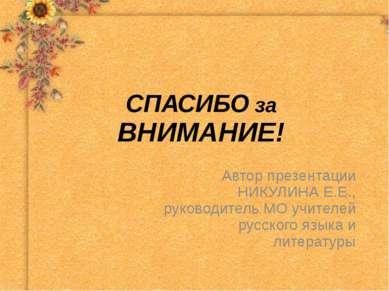 СПАСИБО за ВНИМАНИЕ! Автор презентации НИКУЛИНА Е.Е., руководитель МО учителе...