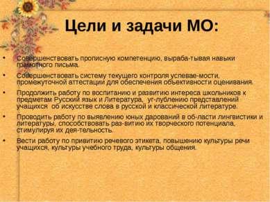 Цели и задачи МО: Совершенствовать прописную компетенцию, выраба-тывая навыки...
