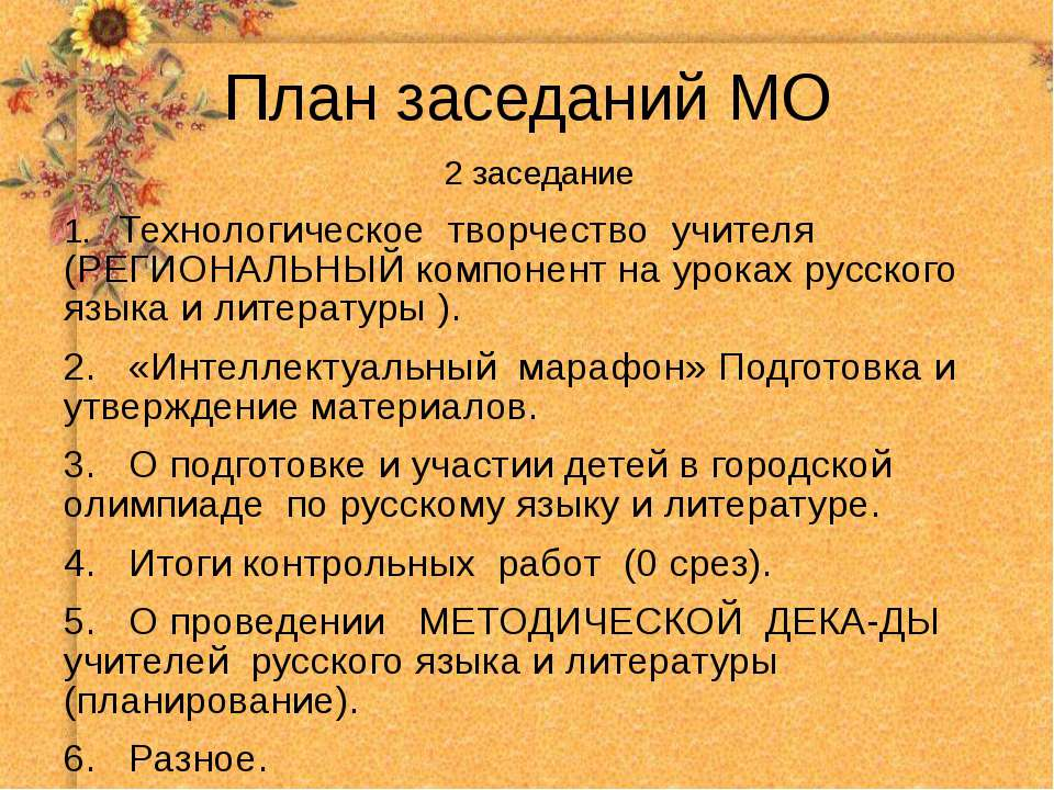 План заседаний МО 2 заседание 1. Технологическое творчество учителя (РЕГИОНАЛ...