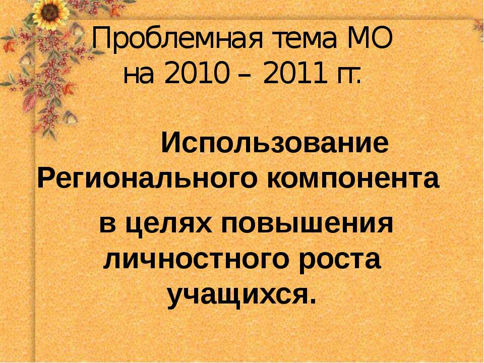Проблемная тема МО на 2010 – 2011 гг. Использование Регионального компонента ...