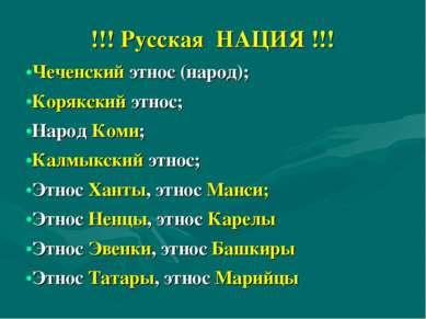 !!! Русская НАЦИЯ !!! Чеченский этнос (народ); Корякский этнос; Народ Коми; К...