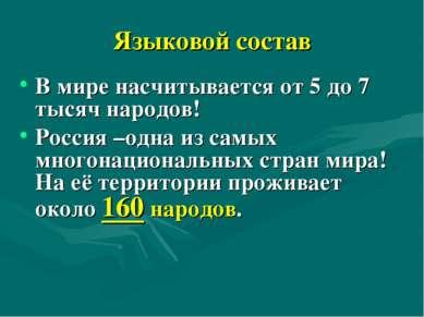 Языковой состав В мире насчитывается от 5 до 7 тысяч народов! Россия –одна из...