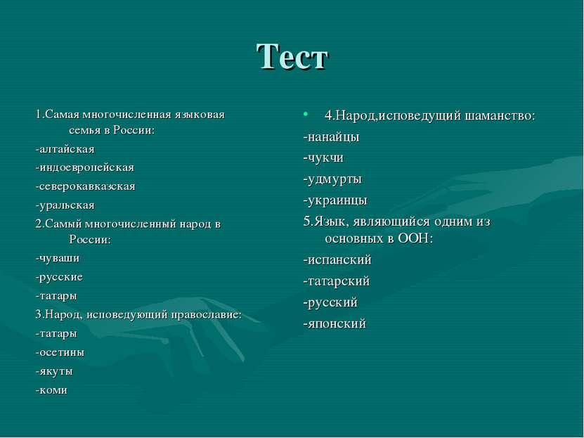 Тест 1.Самая многочисленная языковая семья в России: -алтайская -индоевропейс...