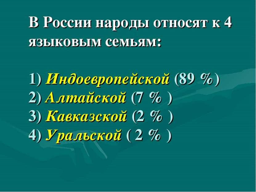 В России народы относят к 4 языковым семьям: 1) Индоевропейской (89 %) 2) Алт...