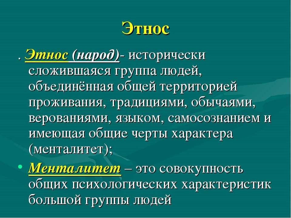 Этнос . Этнос (народ)- исторически сложившаяся группа людей, объединённая общ...