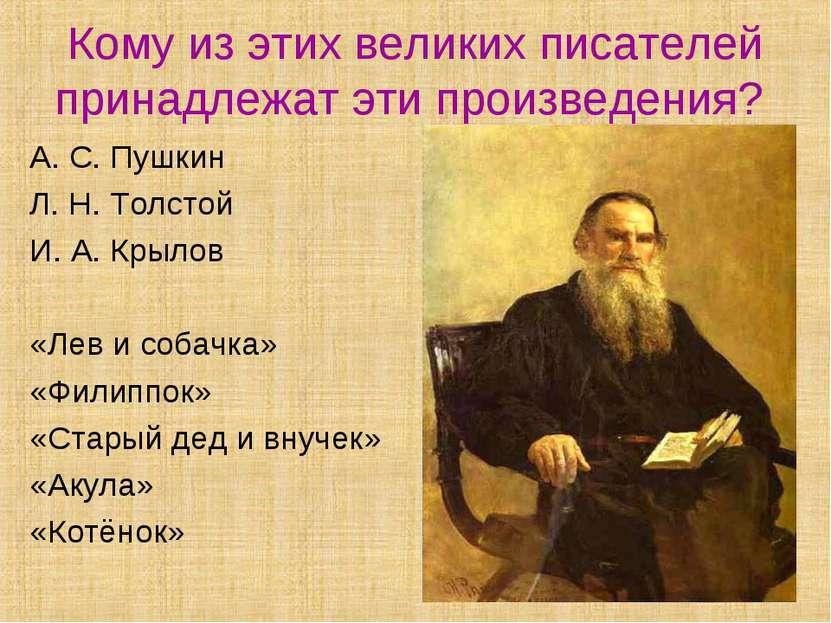 Кому из этих великих писателей принадлежат эти произведения? А. С. Пушкин Л. ...