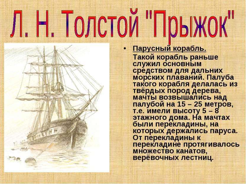 Парусный корабль. Такой корабль раньше служил основным средством для дальних ...