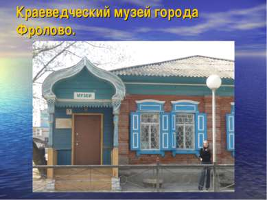 Краеведческий музей города Фролово.