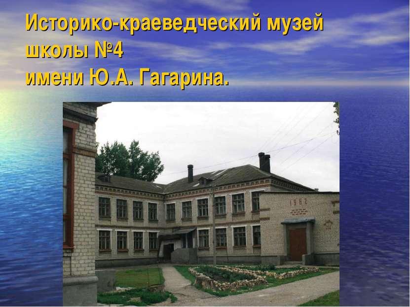 Историко-краеведческий музей школы №4 имени Ю.А. Гагарина.