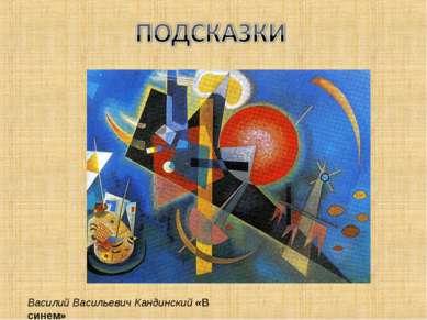 Василий Васильевич Кандинский «В синем»