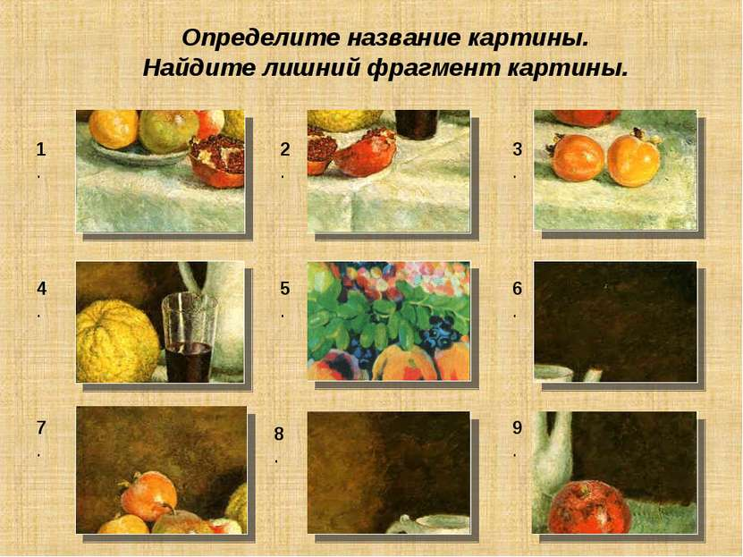 1. 2. 3. 4. 5. 6. 7. 8. 9. Определите название картины. Найдите лишний фрагме...