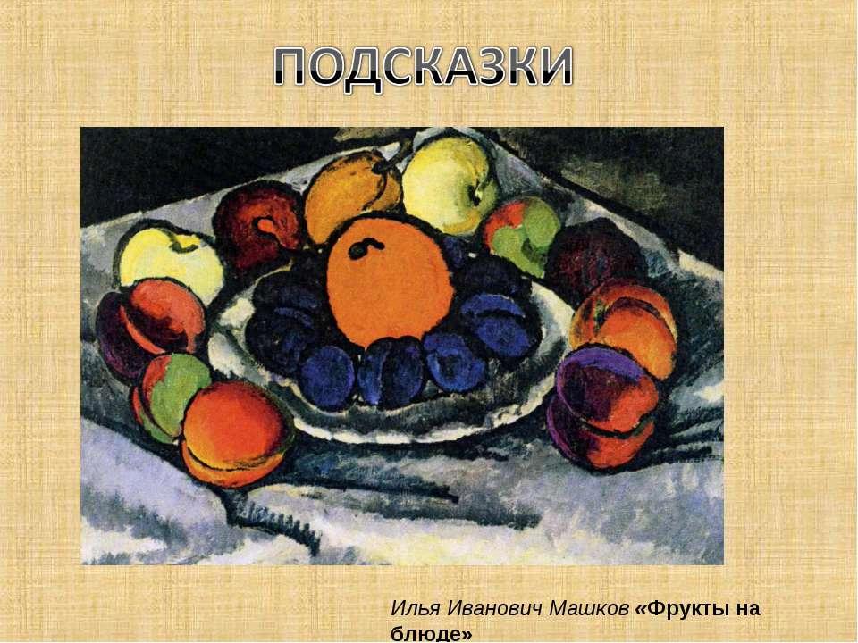 Илья Иванович Машков «Фрукты на блюде»