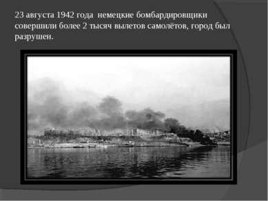 23 августа 1942 года немецкие бомбардировщики совершили более 2 тысяч вылетов...