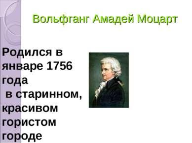 Вольфганг Амадей Моцарт Родился в январе 1756 года в старинном, красивом гори...