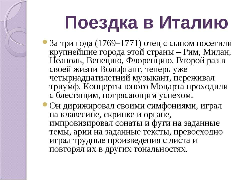 За три года (1769–1771) отец с сыном посетили крупнейшие города этой страны –...
