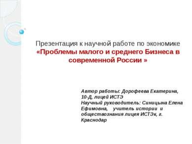 Презентация к научной работе по экономике «Проблемы малого и среднего Бизнеса...