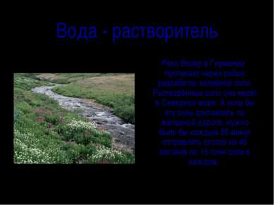 Вода - растворитель Река Везер в Германии протекает через район разработок ка...
