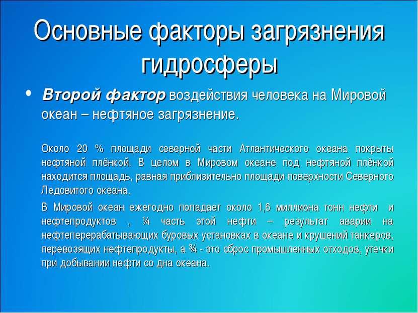 Основные факторы загрязнения гидросферы Второй фактор воздействия человека на...