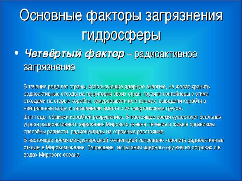 Основные факторы загрязнения гидросферы Четвёртый фактор – радиоактивное загр...