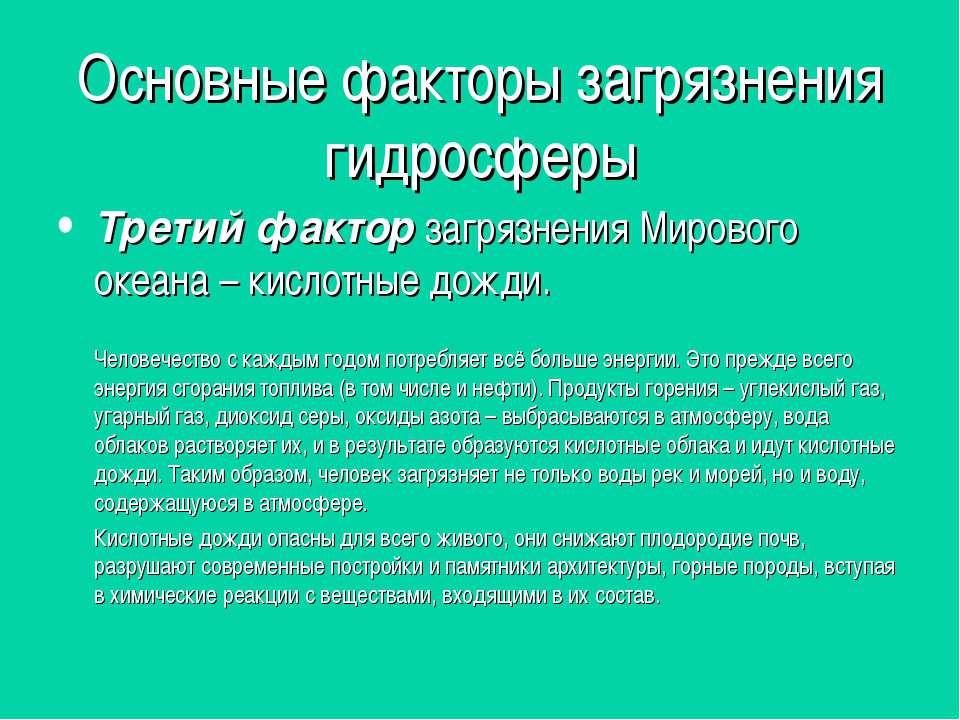 Основные факторы загрязнения гидросферы Третий фактор загрязнения Мирового ок...