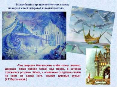 Волшебный мир андерсеновских сказок покоряет своей добротой и поэтичностью. «...