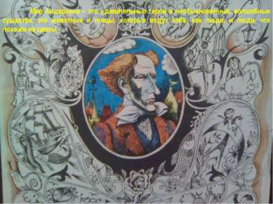 Мир Андерсена – это удивительные герои и необыкновенные, волшебные существа, ...