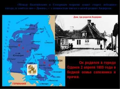 «Между Балтийским и Северным морями лежит старое лебединое гнездо, и зовётся ...